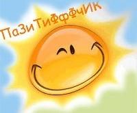 pozitiv