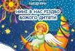 nyni_v_nas_rizdvo_bozhoho_dytyaty