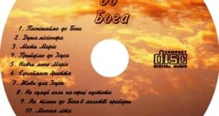 pospishaymo do Boga_palamar_dusk