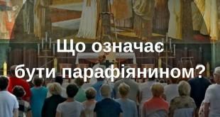 1503314080_shcho_oznachaiebuti_parafiyaninom-