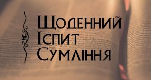 daily_exam