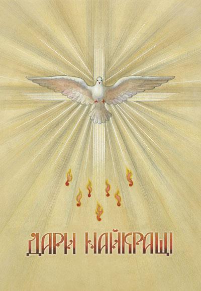 добрые дары духа святого картинки коллекция картинок